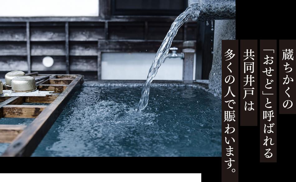 蔵ちかくの「おせど」と呼ばれる共同井戸は多くの人で賑わいます。