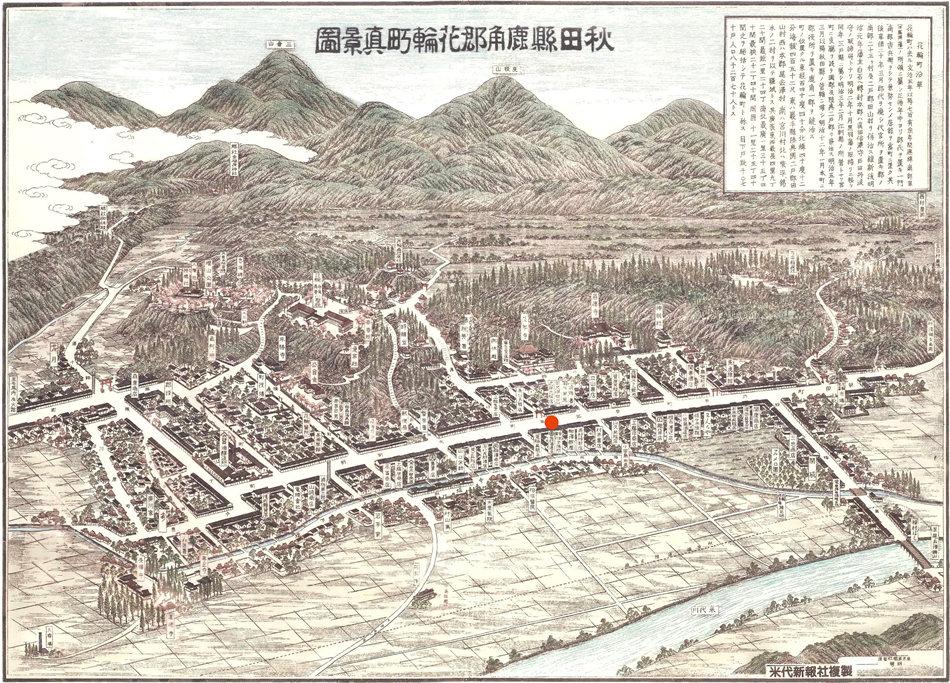 大正5年12月5日に発行された「秋田県鹿角郡花輪町真景図」です。